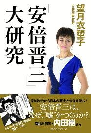 「安倍晋三」大研究 [ 望月衣塑子&特別取材班(佐々木芳郎) ]