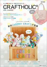CRAFTHOLIC2016SUMMER