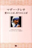 マザー・テレサ愛のことば、祈りのことば