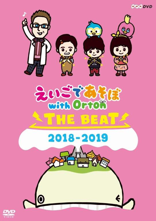 えいごであそぼ with Orton THE BEAT 2018-2019 [ (キッズ) ]