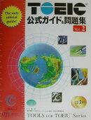 TOEIC公式ガイド&問題集(vol.2)