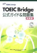 TOEIC Bridge公式ガイド&問題集新装版