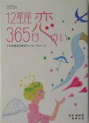 12星座365日恋占い(2005年)