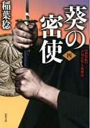 新装版 不知火隼人風塵抄 葵の密使(4) 4