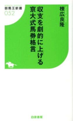 収支を劇的に上げる京大式馬券格言