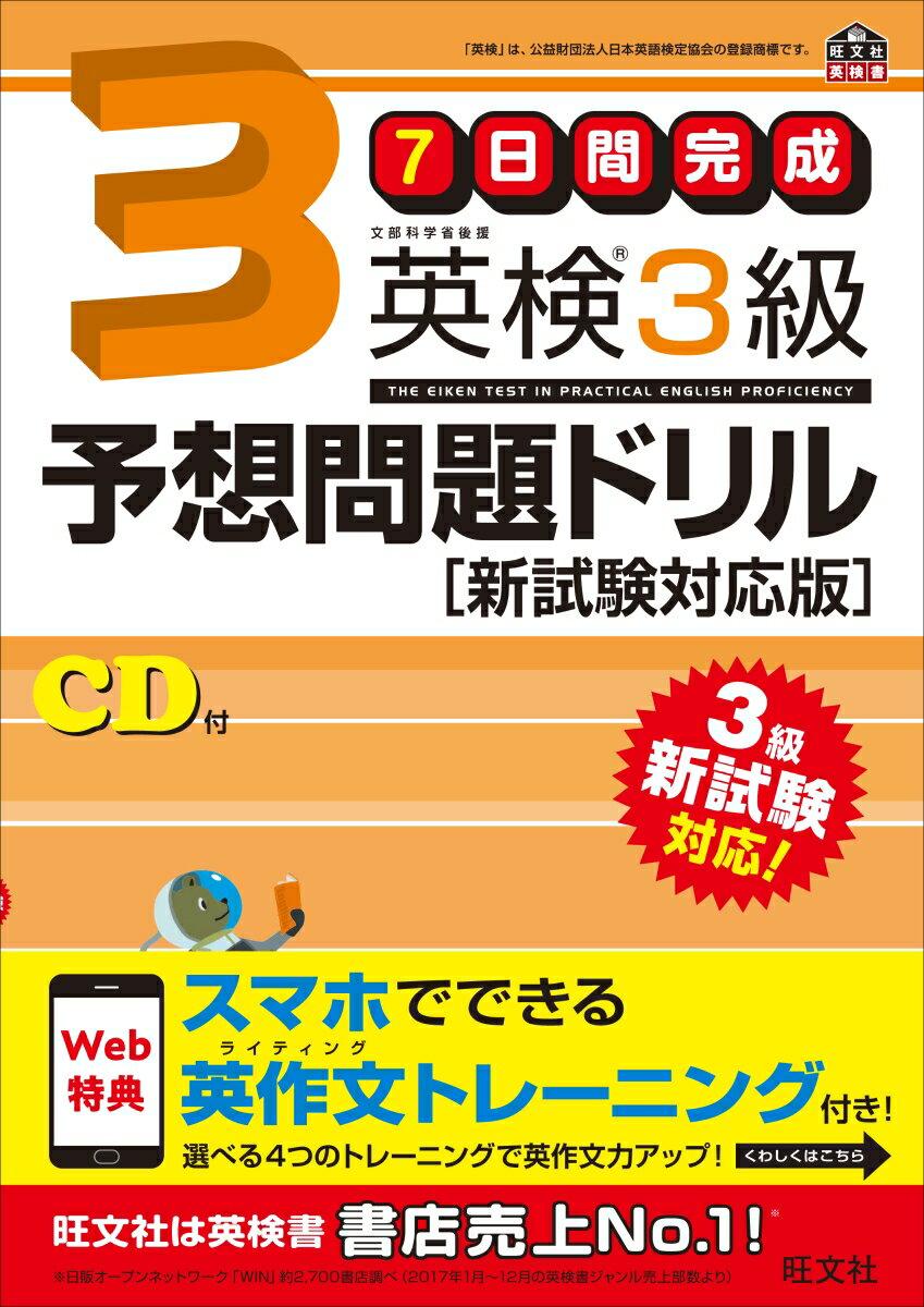 英検3級予想問題ドリル 新試験対応版 (英検予想問題ドリル) [ 旺文社 ]