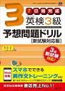 英検3級予想問題ドリル 新試験対応版 [ 旺文社 ]