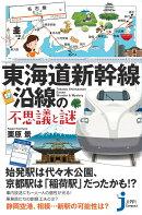 JC東海道新幹線沿線の不思議と謎