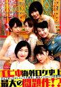 私立恵比寿中学「EbiTour in タイ」 微笑みの国で大爆笑ツアー (B.L.T MOOK)