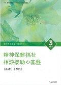 精神保健福祉士養成セミナー(3)第6版