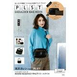 PLST SHOULDER BAG BOOK ([バラエティ])