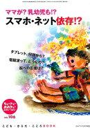 ちいさい・おおきい・よわい・つよい(no.106)