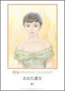 おおた慶文(少女) 2016年 カレンダー