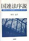 【謝恩価格本】国連法序説