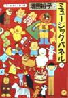 増田裕子のミュージックパネル2(2)