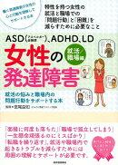 ASD(アスペルガー症候群)、ADHD、LD 女性の発達障害〈就活/職場編〉