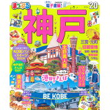 まっぷる神戸('20) (まっぷるマガジン)