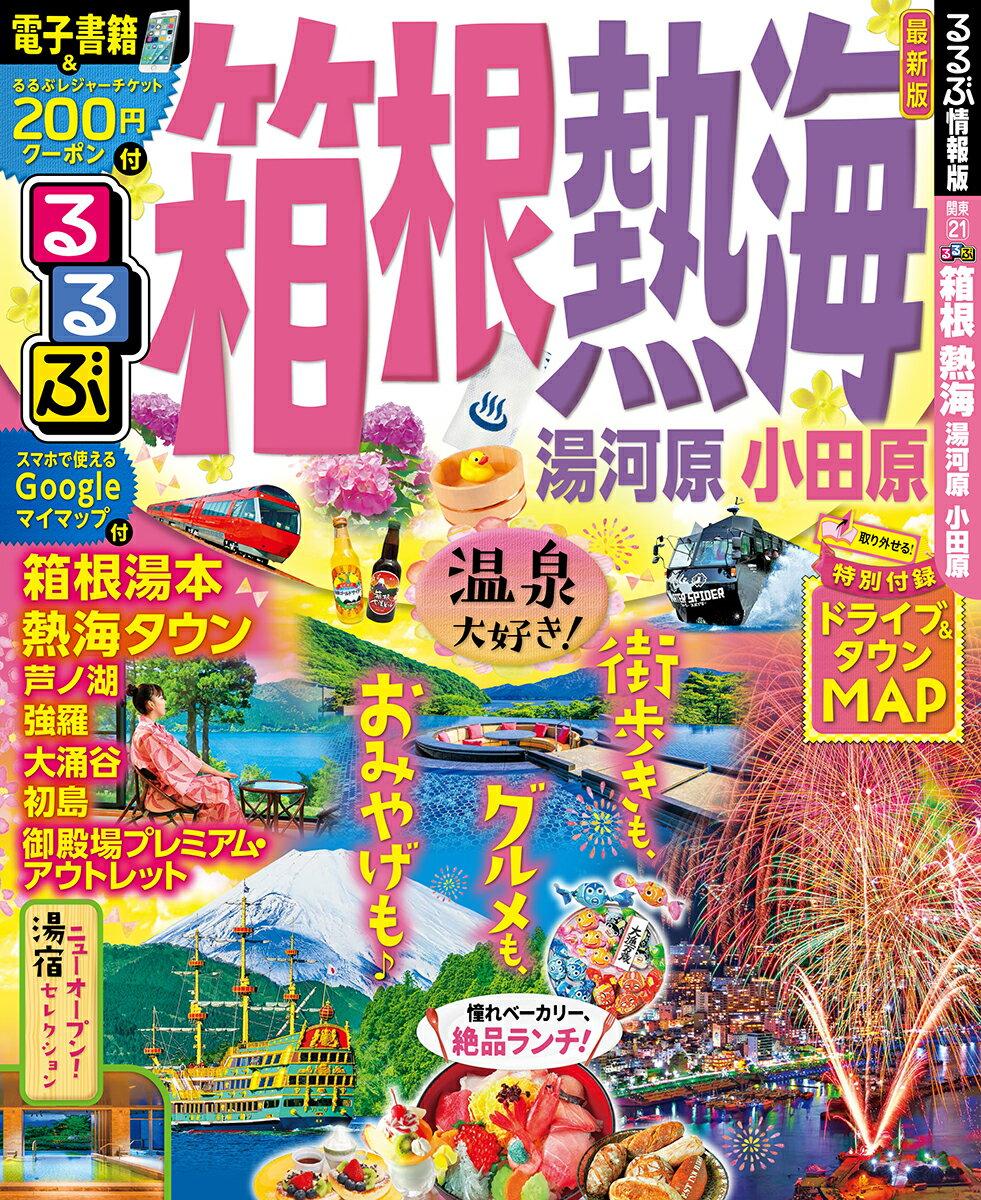 るるぶ箱根・熱海 湯河原・小田原 (るるぶ情報版)