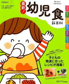 最新!幼児食新百科 (ベネッセムック たまひよブックス たまひよ新百科シリーズ ひ)