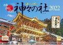 【楽天ブックス限定特典】「日本神社紀行 神々の社(やしろ)」 2022年 カレンダー 壁掛け 風景(特典データ 「PC・ス…