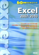 Excel 2007/2010