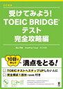 受けてみよう!TOEIC BRIDGEテスト(完全攻略編)改訂新版 [ 高山芳樹 ]