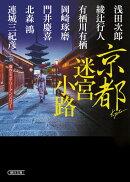 京都迷宮小路 傑作ミステリーアンソロジー