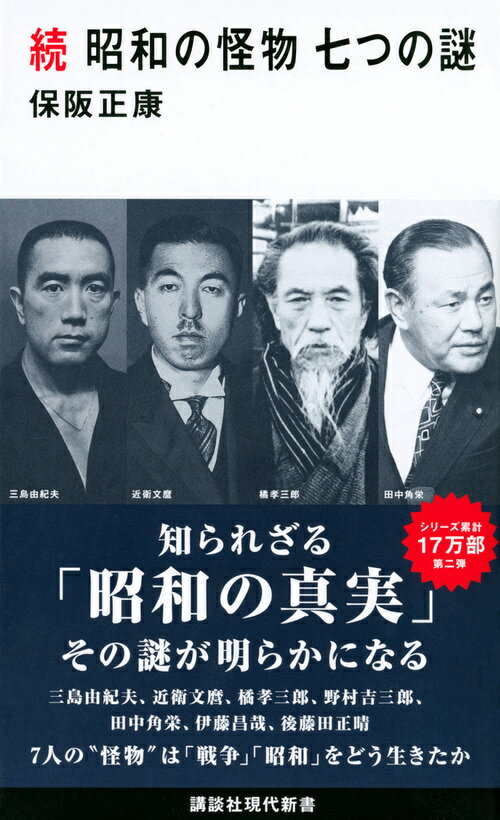 続 昭和の怪物 七つの謎 (講談社現代新書) [ 保阪 正康 ]