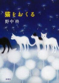 猫をおくる [ 野中 柊 ]