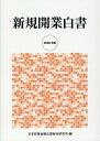 新規開業白書(2020年版) [ 日本政策金融公庫総合研究所 ]