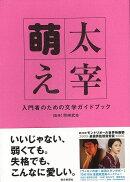 【バーゲン本】太宰萌えー入門者のための文学ガイドブック