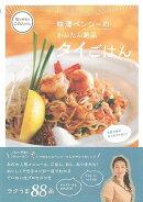 【バーゲン本】味澤ペンシーのかんたん絶品タイごはん