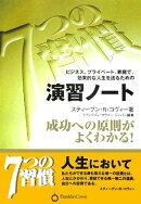7つの習慣演習ノート