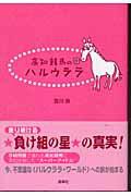 高知競馬のハルウララ