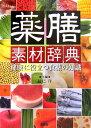 薬膳素材辞典 健康に役立つ食薬の知識 [ 辰巳洋 ]