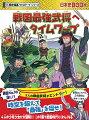 【20代男性】日本の歴史がよくわかるおすすめの漫画はありますか