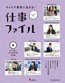 6インターナショナルな仕事(キャリア教育に活きる! 仕事ファイル)