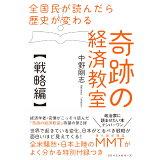 奇跡の経済教室【戦略編】