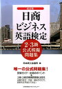 日商ビジネス英語検定2・3級公式模擬問題集改訂版 [ 日本商工会議所 ]