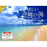 美しい沖縄の海カレンダー(2020) ([カレンダー])
