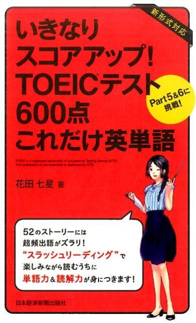 いきなりスコアアップ! TOEIC(R) テスト600点 これだけ英単語 Part5&6に挑戦! [ 花田 七星 ]
