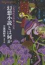 幻想小説とは何か(906) 三島由紀夫怪異小品集 (平凡社ライブラリー) [ 三島 由紀夫 ]