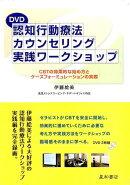 認知行動療法カウンセリング実践ワークショップ(DVD)