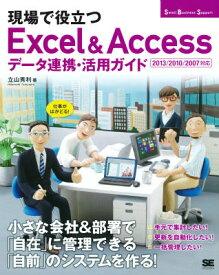 現場で役立つExcel & Accessデータ連携・活用ガイド 仕事がはかどる! (Small Business Support) [ 立山秀利 ]