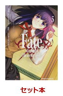Fate/stay night [Heaven's Feel] 1-5巻セット