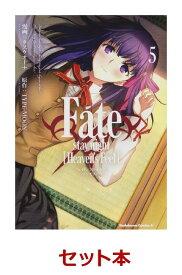 Fate/stay night [Heaven's Feel] 1-5巻セット [ タスクオーナ ]