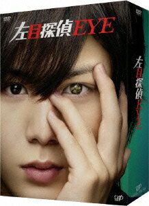 左目探偵EYE DVD-BOX [ 山田涼介 ]