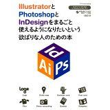 IllustratorとPhotoshopとInDesignをまるごと使えるよう