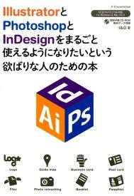 IllustratorとPhotoshopとInDesignをまるごと使えるよう CC 2014/CC/CS6対応 [ I&D ]