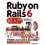 Ruby on Rails 6超入門